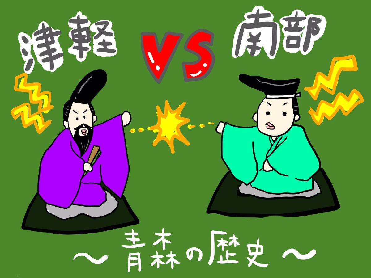 青森県の歴史〜津軽VS南部〜