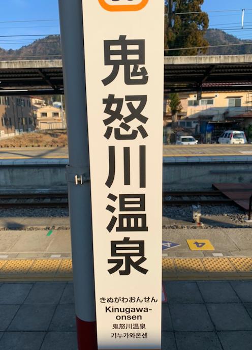 【旅日記】鬼怒川温泉とワールドスクエアに行ってきた