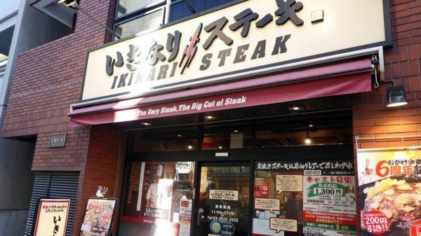 いきなり!ステーキについて調べてみた