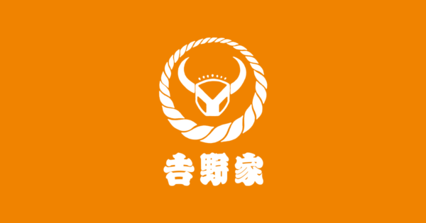 吉野家の歴史について調べてみた。